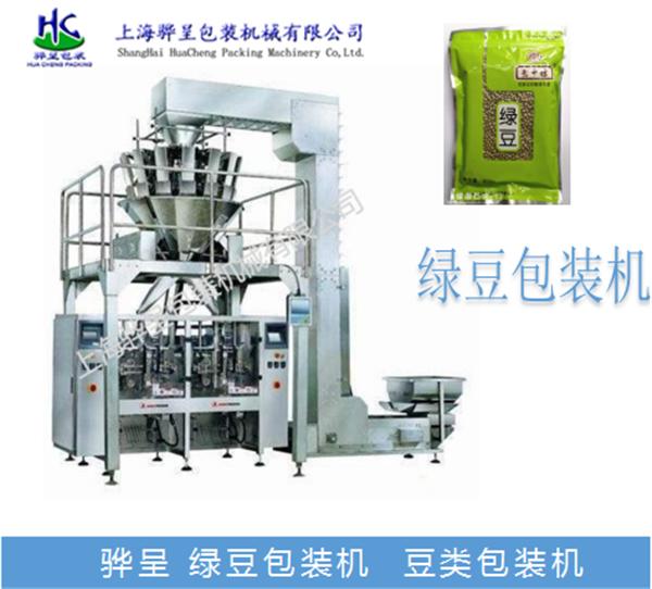 绿豆包装机 全自动绿豆包装机 绿豆包装机厂家