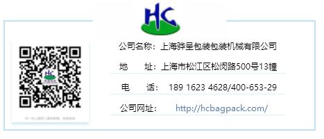 上海骅呈包装机械有限公司-水平包装机