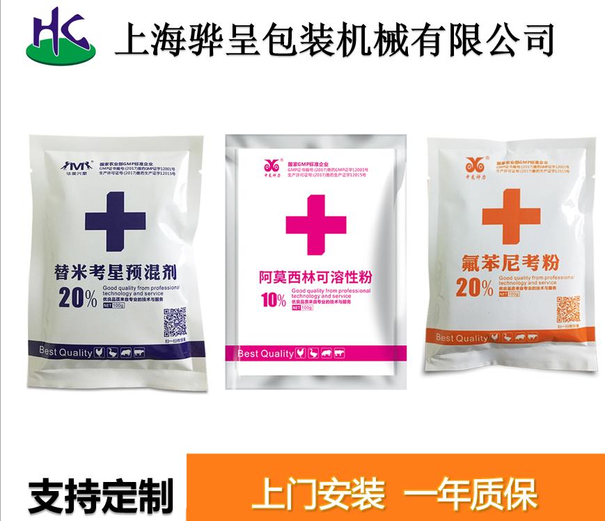 上海骅呈 兽药粉剂包装机