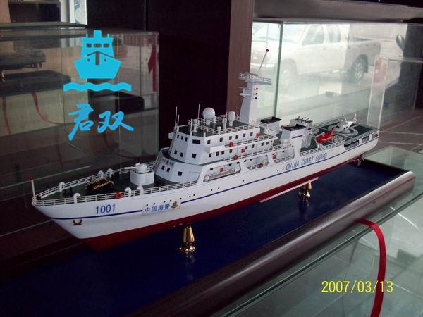 海警船模型