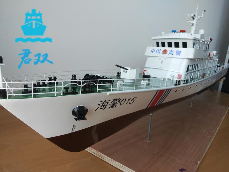 618B 海警船