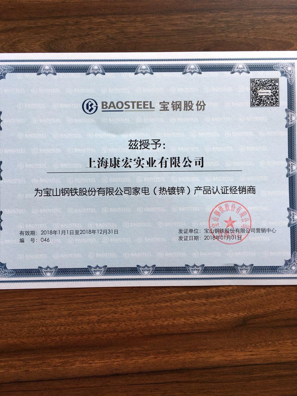 宝钢股份正式授权上海康宏实业有限公司为家电(热镀锌)产品经销商
