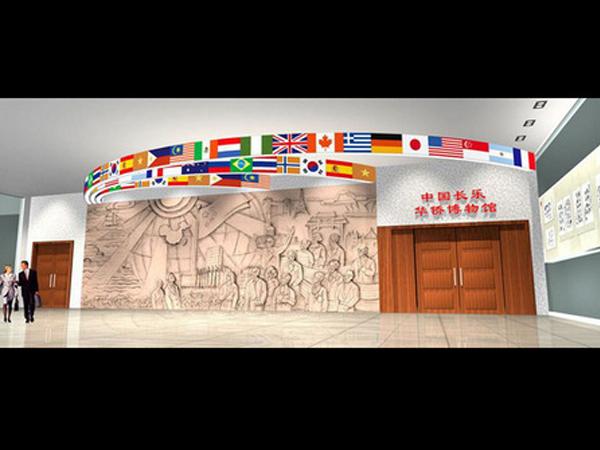中国长乐华侨华人荣誉厅