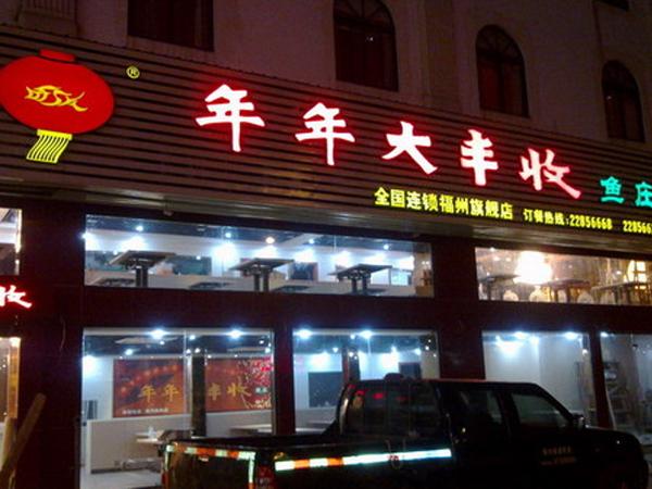 年年大丰收鱼庄-全国连锁福州旗舰店