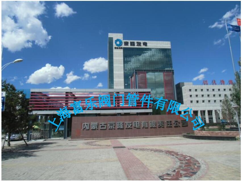 內蒙古京隆發電煙氣脫硫項目