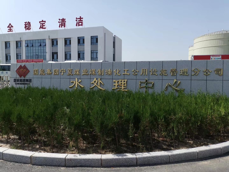 宁夏宁煤项目