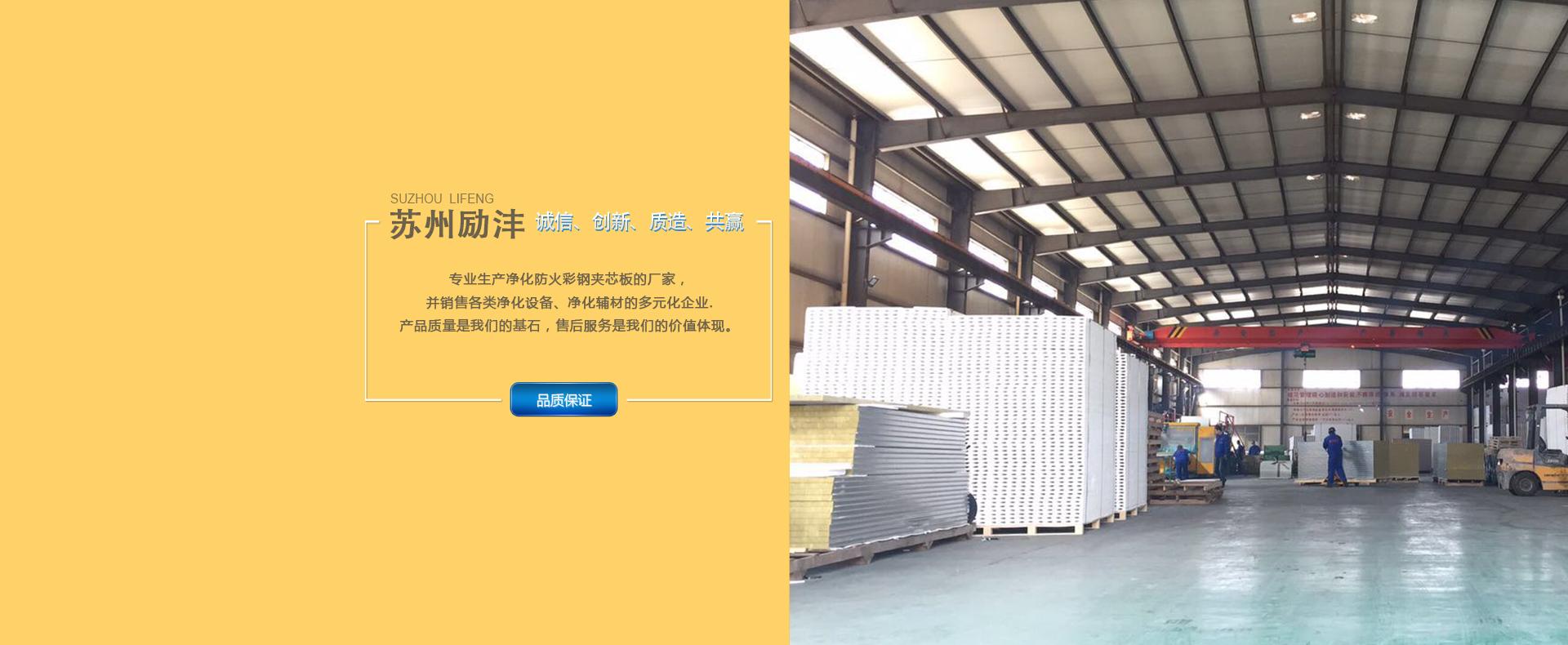 苏州彩钢夹芯板厂家