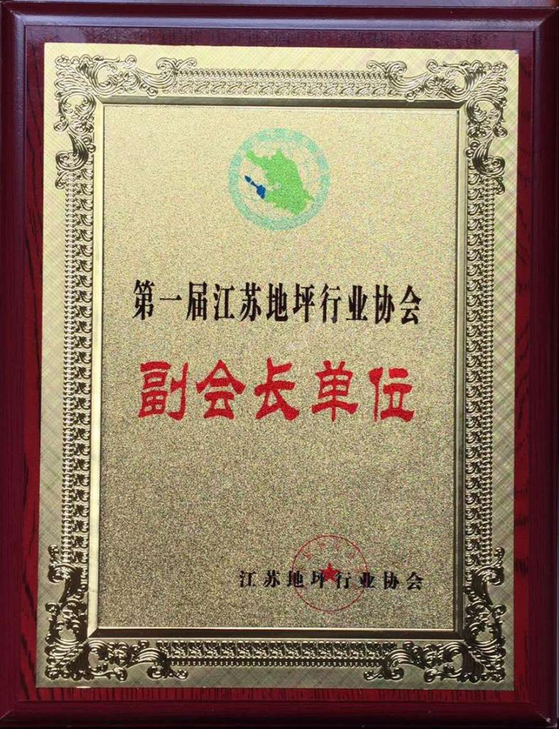 第一届江苏地坪行业协会副会长单位