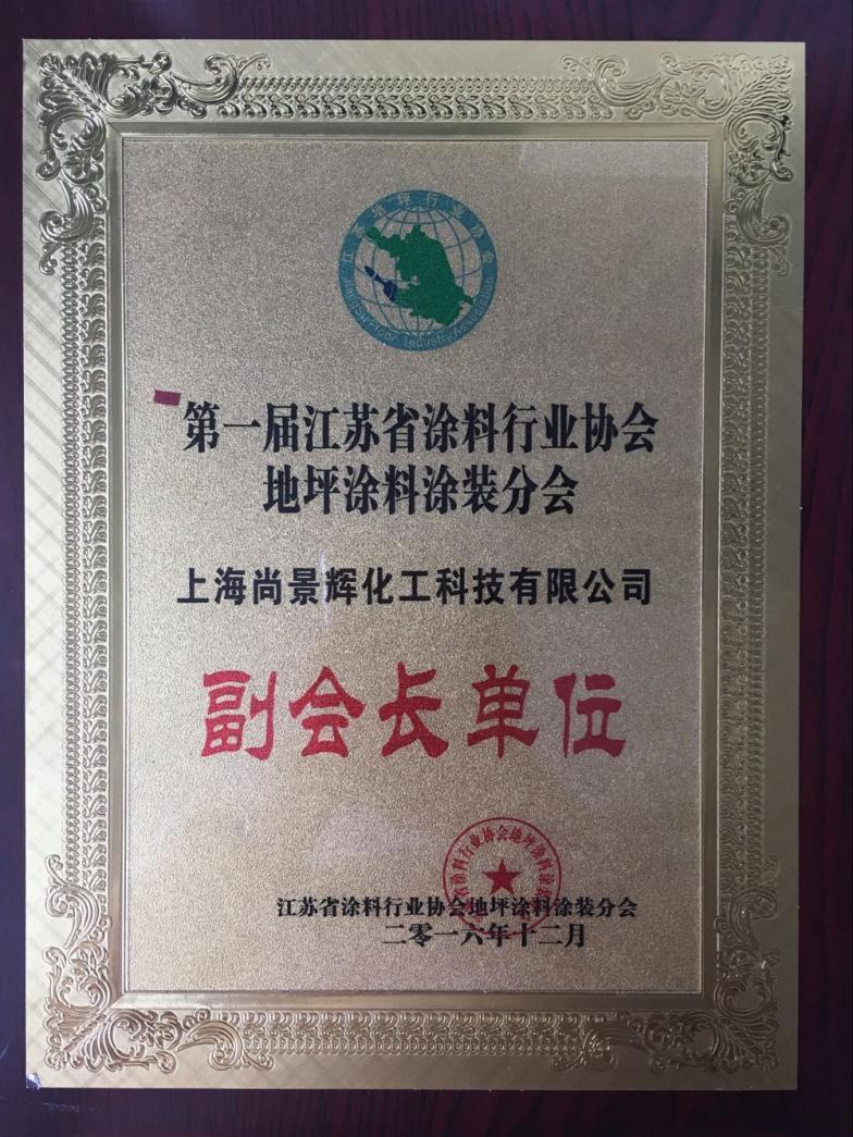 第一届江苏省涂料行业协会地坪涂料涂装分会副会长单位