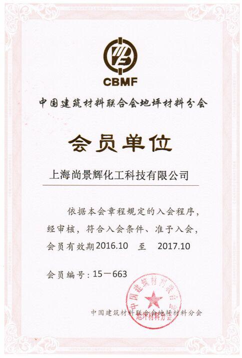 中国建筑材料联合会地坪材料分会会员单位16-17
