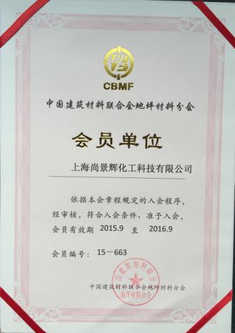 中国建筑材料联合会地坪材料分会会员单位15-16