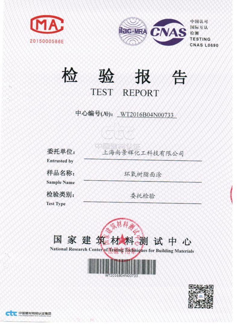 环氧树脂面涂检验报告