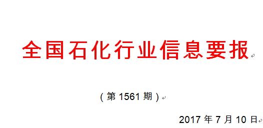 全国石化行业信息要报(第151...