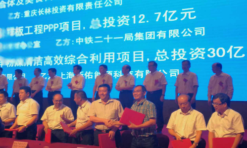 New-unity Energy and Qingyang Energy and Chemical Industry Group Co., Ltd. signed an annual output of 2 million tons / year of coal clean and efficient comprehensive utilization of the project
