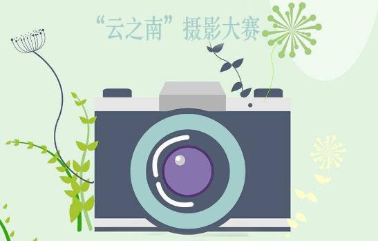 """【五周年系列活动】""""云之南""""摄..."""