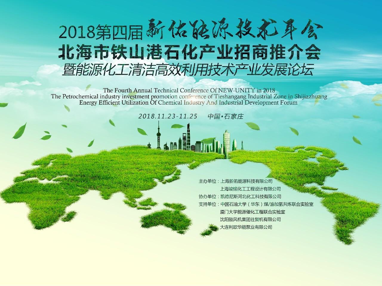 2018第四届Agingames官网能源技术年会...