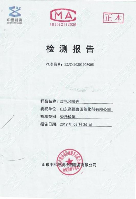 山東高德魯田催化劑有限公司20...