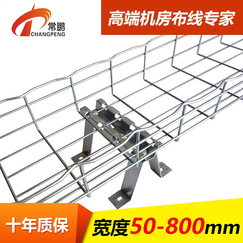200*100mm電纜橋架