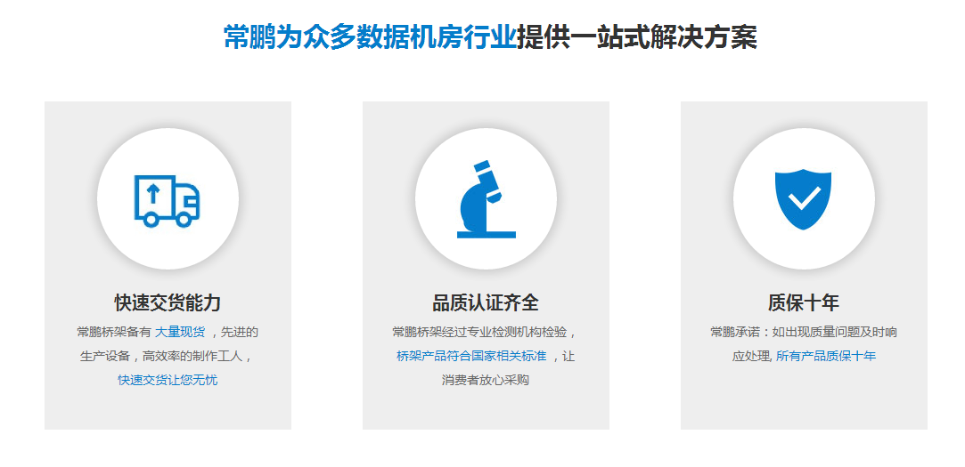 上海常鹏电缆桥架