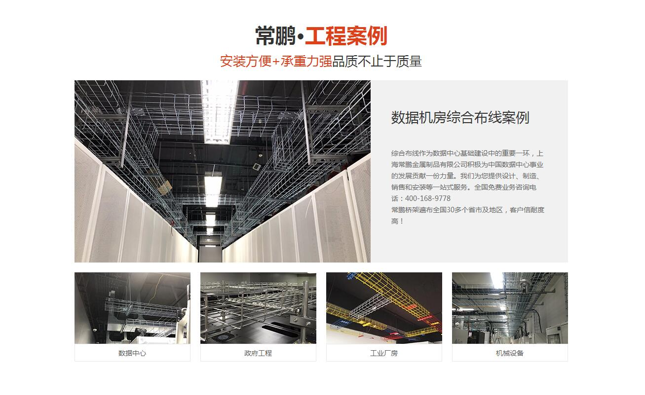 电缆桥架生产厂