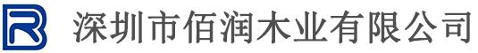 深圳市佰润木业有限公司