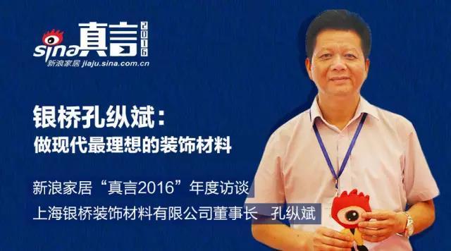 上海銀橋裝董事長孔縱斌接受新浪家居采訪