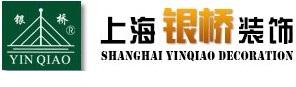 上海银桥装饰材料有限公司