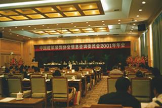 2001年建材咨詢信息會年會