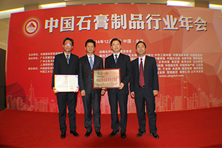 2015年中國石膏制品年會