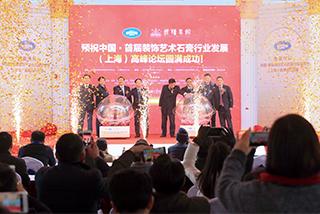 2015中國首屆裝飾藝術石膏行業發展高峰論壇開幕儀式