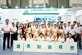 2016年上海國際綠色建筑裝飾博覽會1