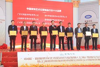 2015中國裝飾藝術石膏制品十大品牌頒獎