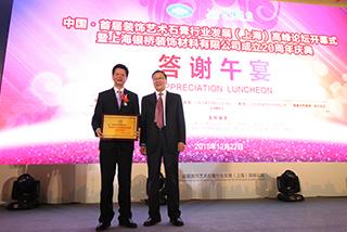 2016推動裝飾藝術石膏行業發展突出貢獻獎