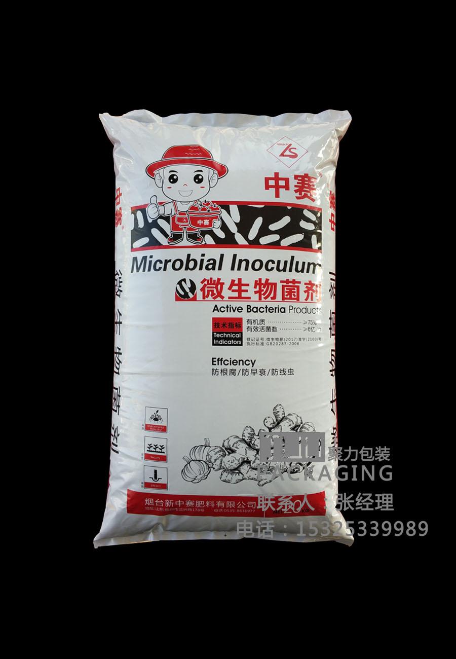 生物肥料袋