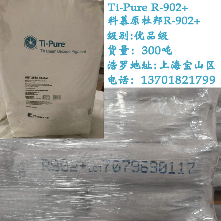 上海入口钛白粉杜邦R902+