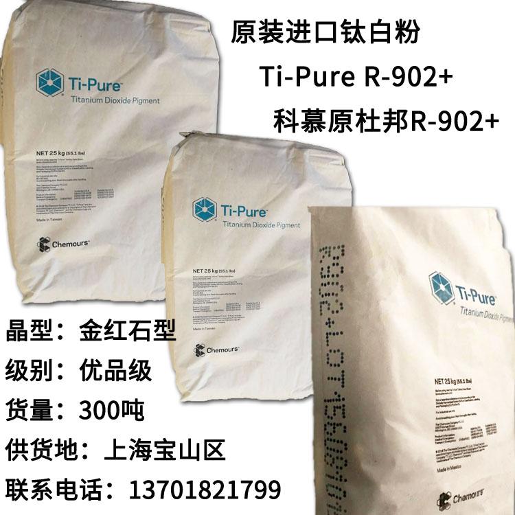 进口钛白粉杜邦R902