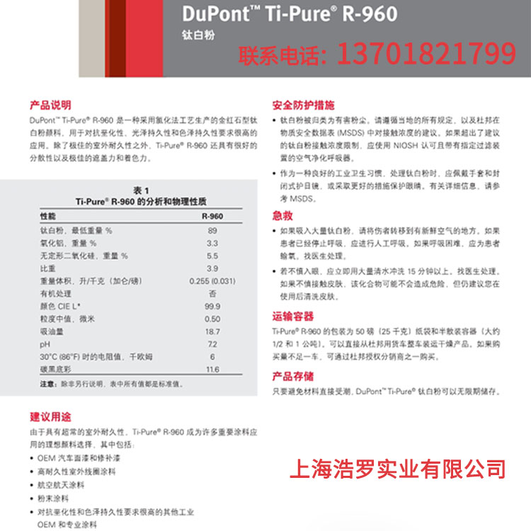 杜邦R960钛白粉上海浩罗实业
