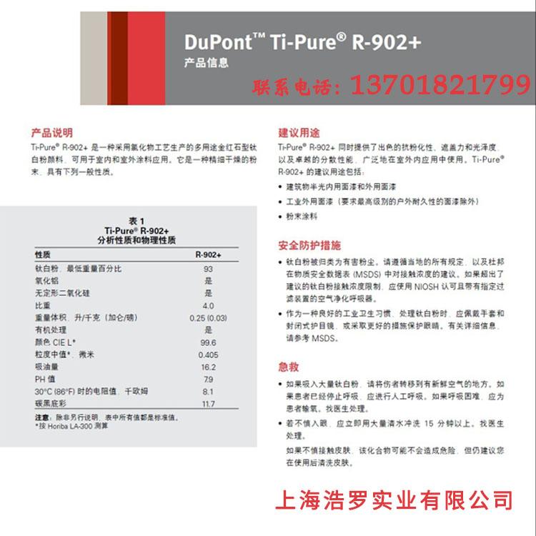 杜邦钛白粉R902