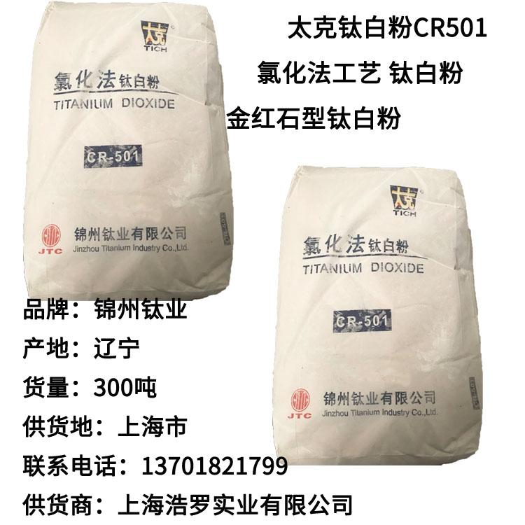 氯化法钛白粉CR501