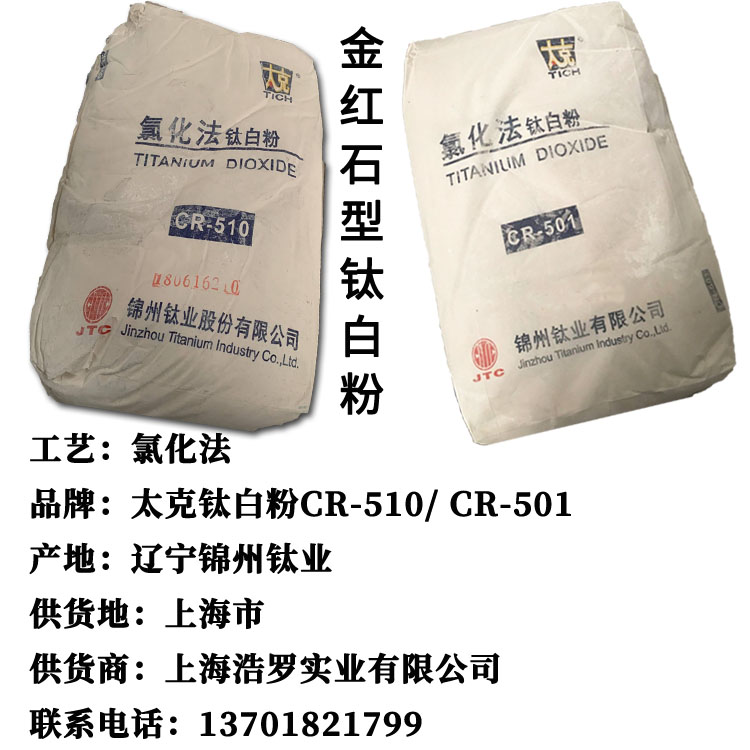 锦州太克钛白粉510