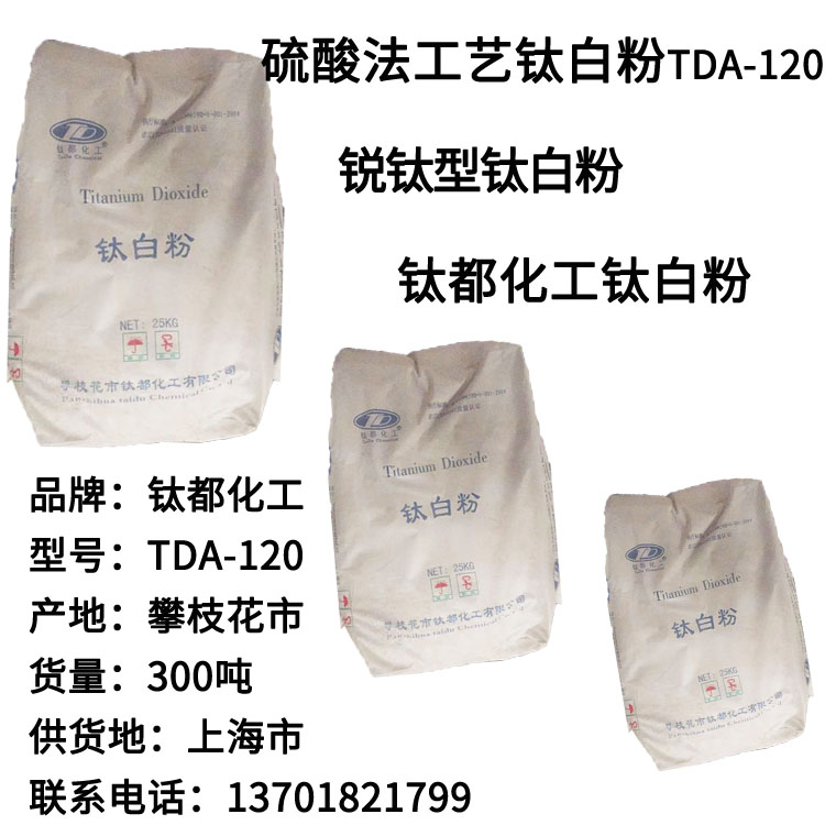 钛都钛白粉TDA-120