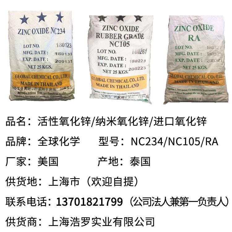 活性氧化锌NC234