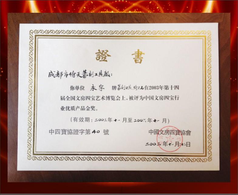 中国文房四宝行业优质产品金奖