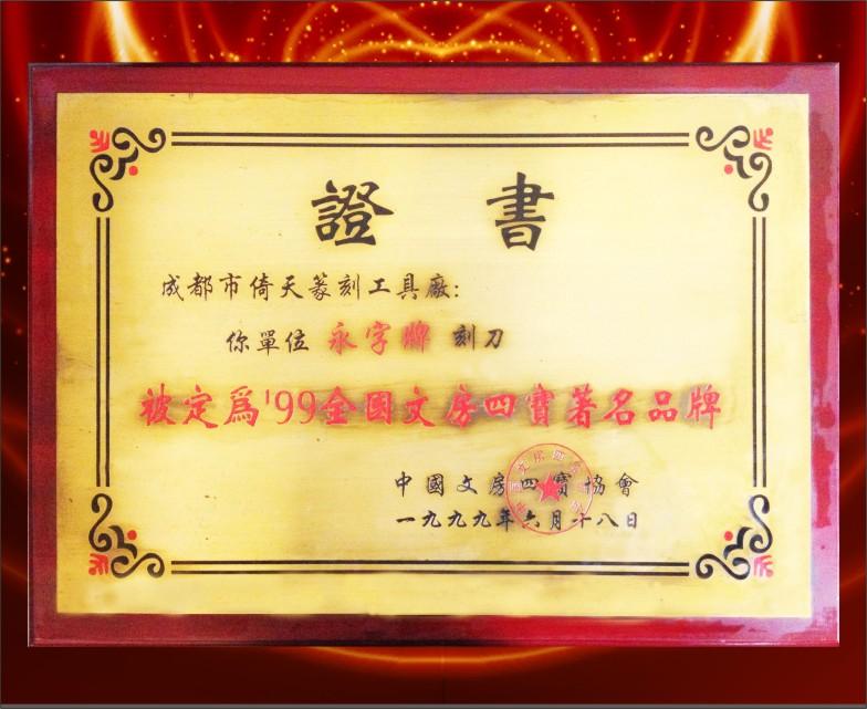 中国文房四宝知名品牌