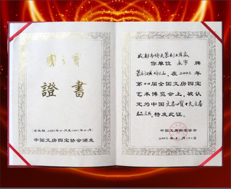 中国文房四宝十大名品名具