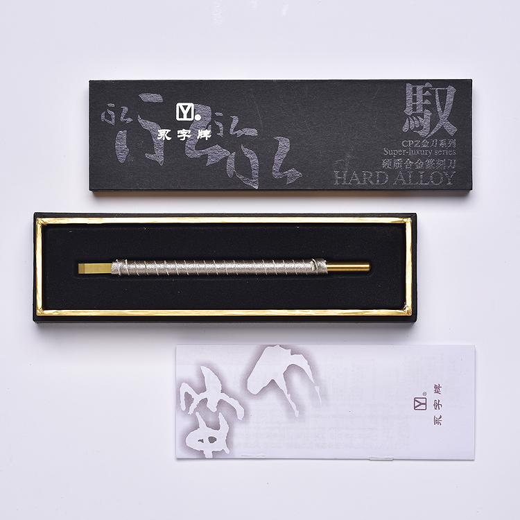 驭·金刀CPZ-5