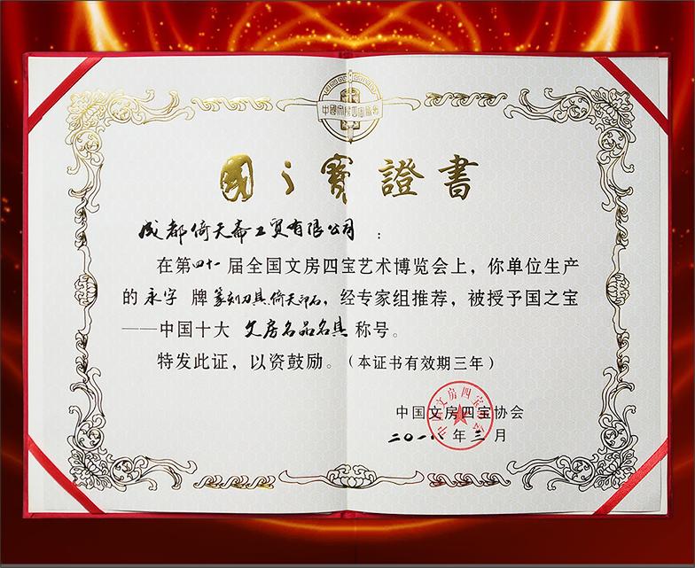 2018年国之宝——中国十大文房名品名具