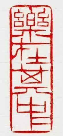 篆刻压角章与引首章的用法