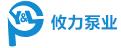 上海攸力泵业有限公司
