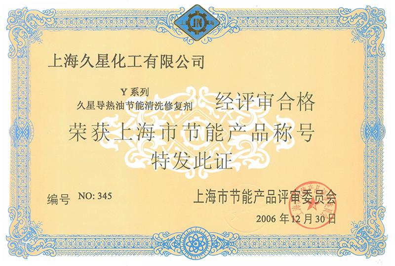 2006年上海市節能產-證書